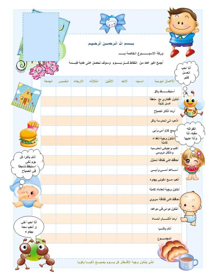 كوني معلمة طفلك الأولى: مجموعة جداول سلوكية تشجيعية للأطفال (جاهزة للطباعة )
