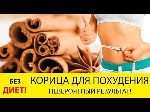 Корица для похудения - секреты эффективного применения