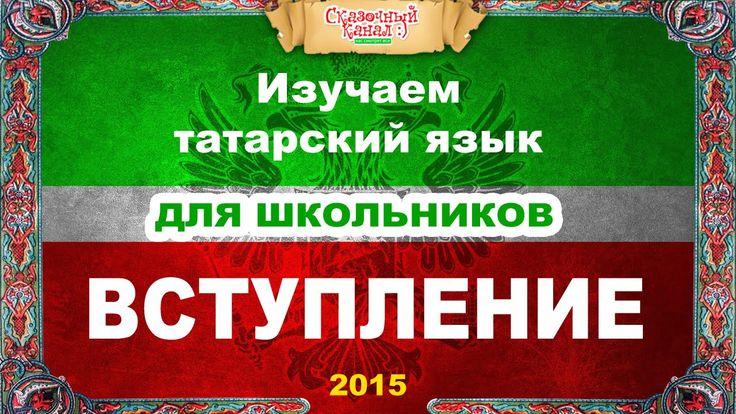 Татарский язык. Обучающий курс. Вступление. HD