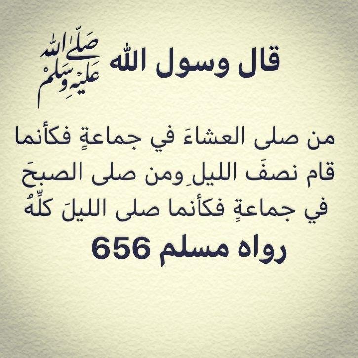 فضل صلاة العشاء والصبح Islamic Quotes Islamic Quotes Quran Quotes