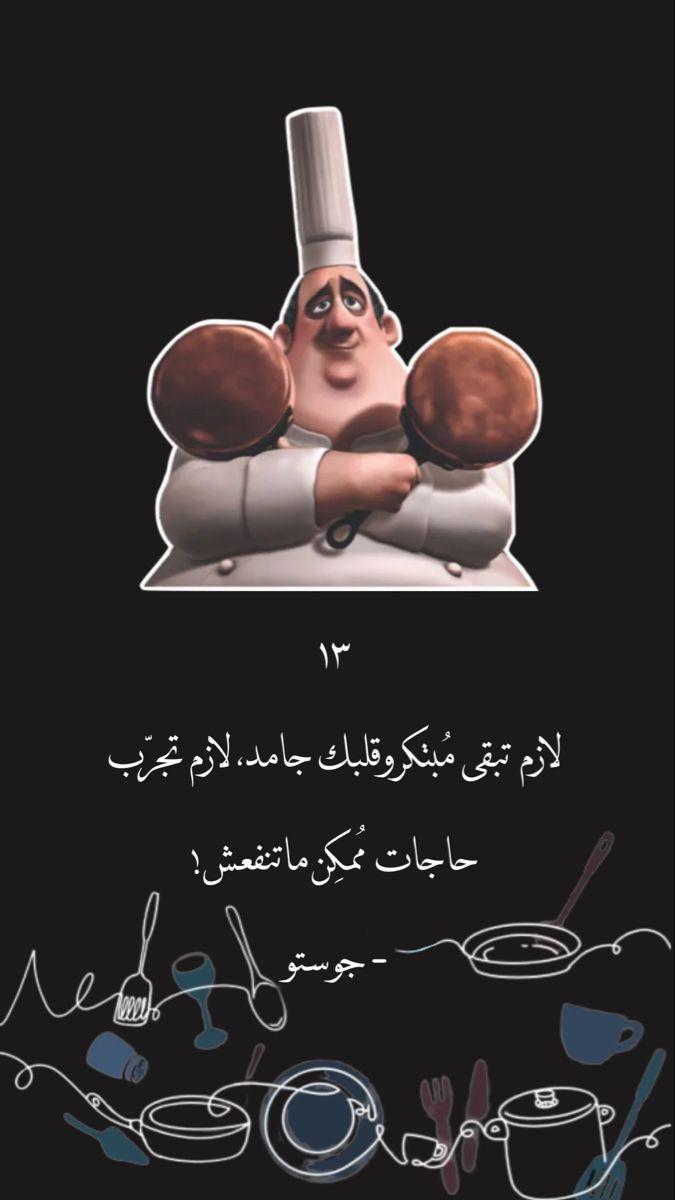 Pin By Asha On 30 Arabic Cartoon Quotes Sarcasm Quotes Cartoon Quotes Words Quotes
