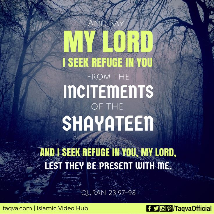 "And say: ""My #Lord, I seek #refuge in You from the #incitements of the #Shayateen (#devils). And I seek refuge in You, my Lord, lest they be present with me."" #Quran 23:97-98 ___________________________ #islam #islamic #reminder #quote #quranic #quoteoftheday #protection #evil #devil #whispers #evilthoughts #spirits #jinn #shaytan #shaitan #protect #religion #God #Allah #muslim #muslims #dua #taqva"