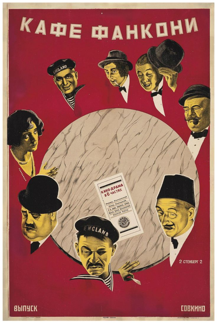 Плакаты -Stenberg Brothers (Vladimir, 1899-1982; Georgi, 1900-1933). CAFE FANCONI    литография 1927.jpg