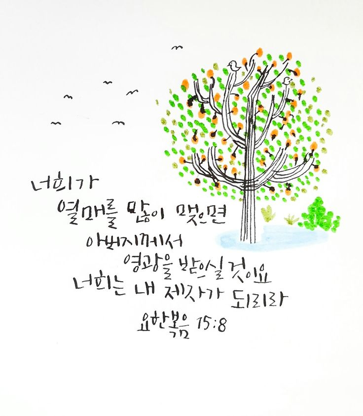 illustration, calligraphy. bible work
