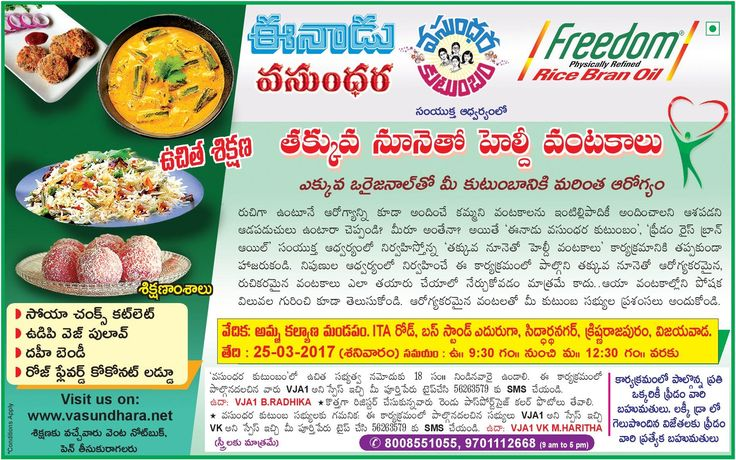 Healthy recipes with less Oil -  Vijayawada  Schedule: 25-03-2017 (9:30 AM to 12:30 PM)  Venue: Amma Kalyana Mandapam, ITA Road, Opp. Bus Stand, Siddhartha Nagar, Krishnarajapuram, Vijayawada.  Call: 8008551055,9701112668 (9 AM to 5 PM)  #VKEvents #HealthyRecipes #HealthyEating #Vijayawada #FreedomOil #Vasundharakutumbam