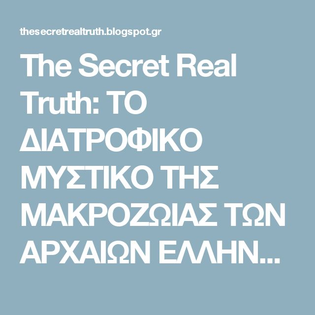 The Secret Real Truth: ΤΟ ΔΙΑΤΡΟΦΙΚΟ ΜΥΣΤΙΚΟ ΤΗΣ ΜΑΚΡΟΖΩΙΑΣ ΤΩΝ ΑΡΧΑΙΩΝ ΕΛΛΗΝΩΝ