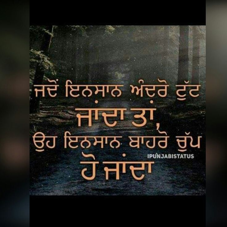 Motivational Quotes Images In Punjabi Search Results For Punjabi