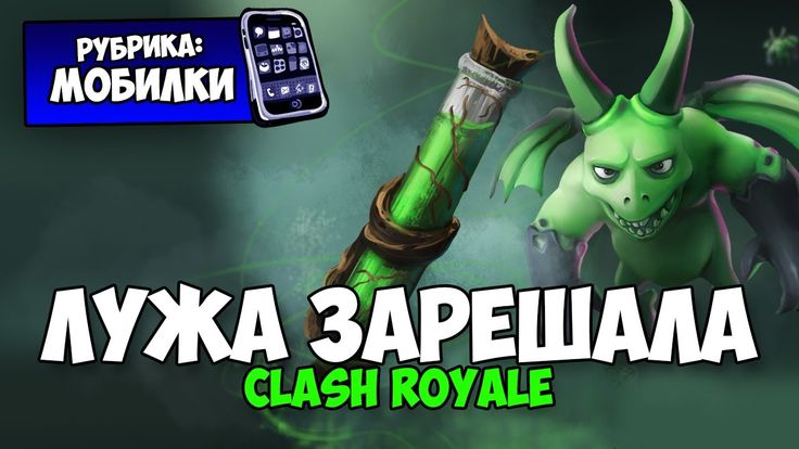 ЛУЖА ЗАРЕШАЛА - Clash Royale #13