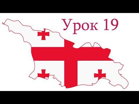 Грузинский язык. Урок 19 - YouTube
