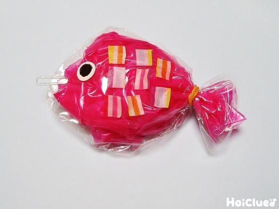 カラフルなポリ袋で作る色とりどりの魚たち。 何色のお魚を釣ろうかな?赤、黄色、それとも青? ついつい迷っちゃいそうな、楽しみ方色々の手作りおもちゃ。