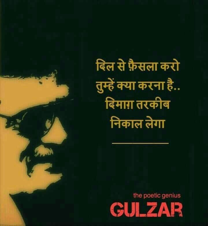Gulzar Poetry Hindi Poetry Shayari Life Quotes Gulzar