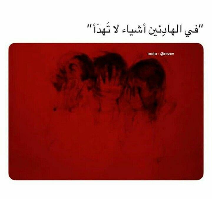 Desertrose So True Arabic Quotes Wonder Quotes Talking Quotes