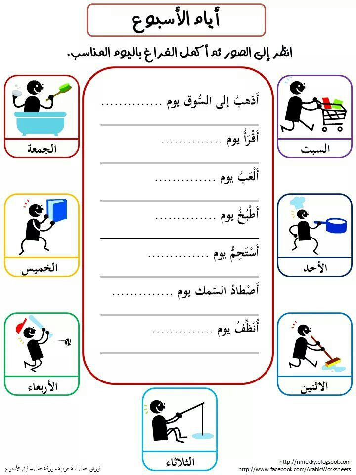 Arabic Days of the Week. For more worksheets please visit: Http:// www.facebook.com / ArabicWorksheets