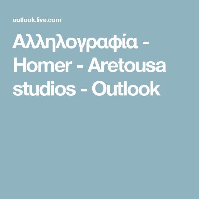 Αλληλογραφία - Homer - Aretousa studios - Outlook