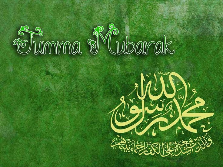Islamic Pictures and Wallpapers jumma mubarak wallpapers