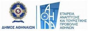 Η Εταιρεία Ανάπτυξης & Τουριστικής Προβολής του δήμου Αθηναίων στο 1ο MEDICAL TOURISM FORUM