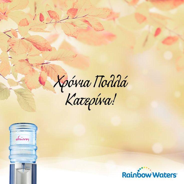 Η Rainbow Waters σας εύχεται Χρόνια Πολλά και Ευτυχισμένα!
