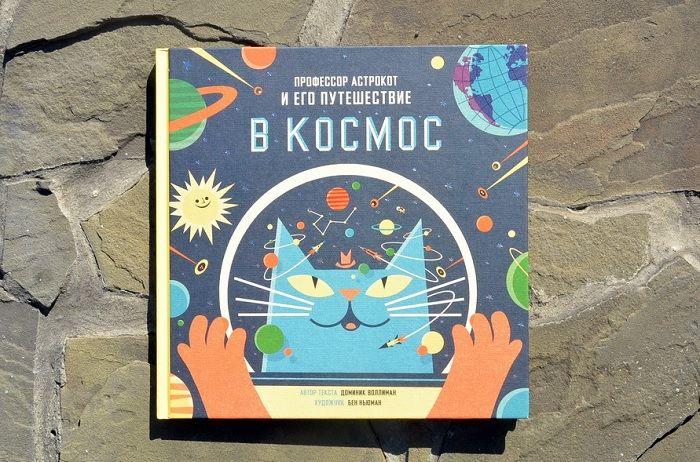 Профессор Астрокот и его путешествие в космос расскажет все самое интересное о космосе. Ребенок совершит невероятное путешествие к звездам.