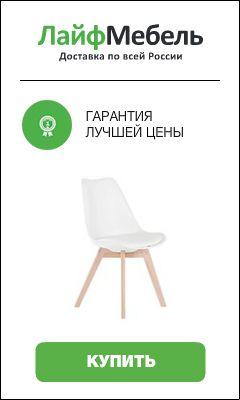 Купить мебель в Москве. Мебельные магазины Москвы. ЛайфМебель