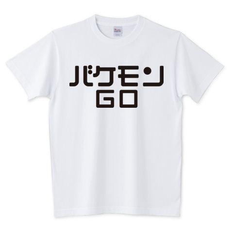 バケモンGO 5.6オンスTシャツ (Printstar)