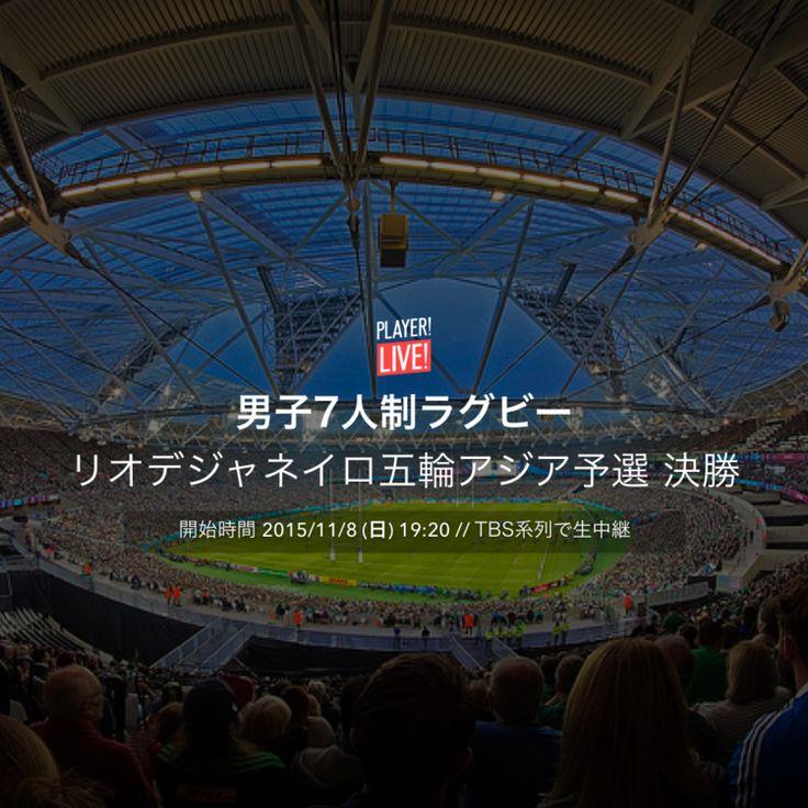 【Player! LIVE】日本vs香港/男子7人制ラグビー リオデジャネイロ五輪アジア予選 決勝 - Player! (プレイヤー)