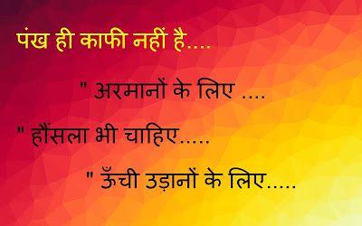 Shayari Hi Shayari: life quotes in hindi with images download