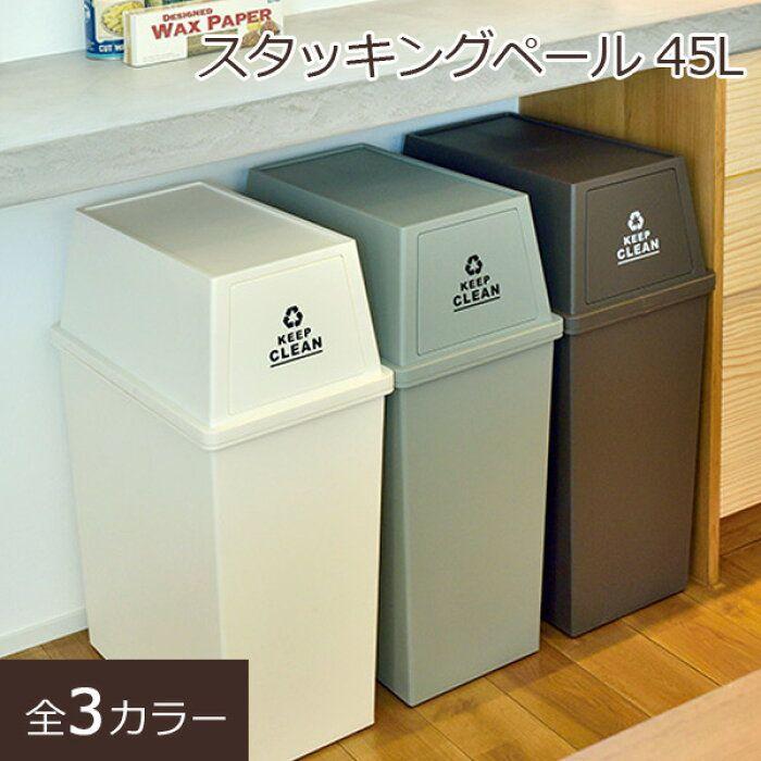 楽天市場 日本製 ゴミ箱 おしゃれ 45 リットル 蓋つき ごみ箱 分別 ふた付き 蓋付き ダストbox ダストボックス 台所 キッチン リビング スリム かわいい ブラウン グリーン ホワイト フロントオープン スタッキングペール 角型 45リットル 45l Swailife ゴミ箱