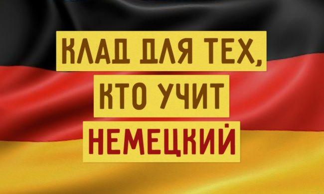 Говорим по-немецки: 30 сайтов в помощь