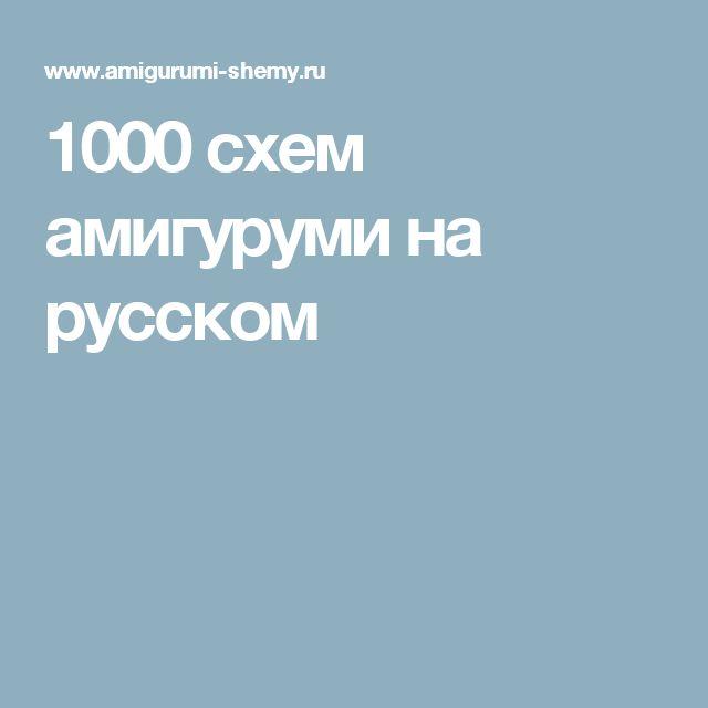 1000 схем амигуруми на русском