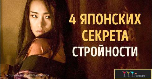 4 секрета сохранения стройности от японских женщин