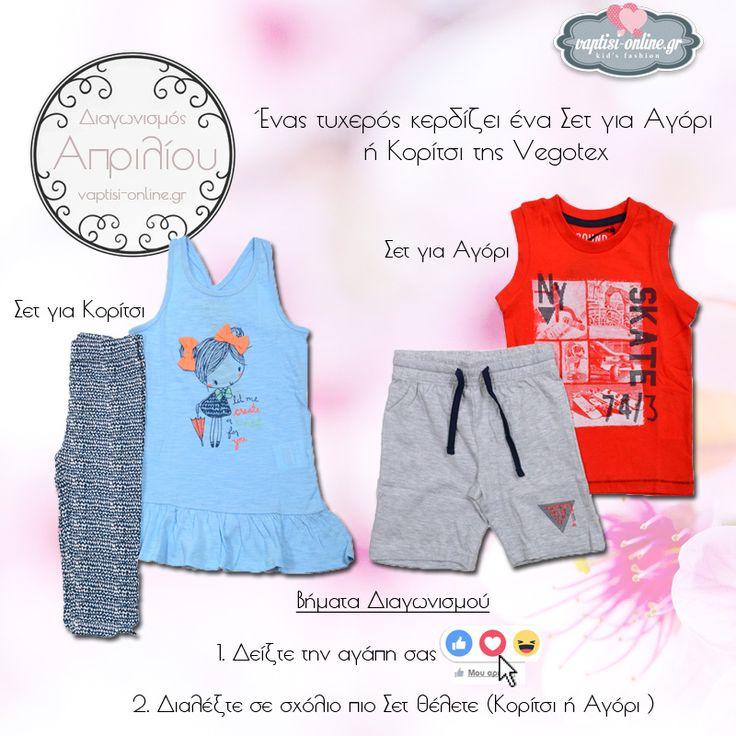 Μεγάλος Διαγωνισμός ⬅ Ένας τυχερός/ή κερδίζει ένα Ανοιξιάτικο/Καλοκαιρινό  Σετ για Αγόρι ή Κορίτσι !!! Δείξτε την Αγάπη σας στον Τέλειο Διαγωνισμό μας και πείτε μας σε σχόλιο ποιο Σετ θέλετε    www.vaptisi-online.gr #diagonismoi #vaptisionline #kidsfashion #vaptisi #vaptistika #διαγωνισμοί #diagonismoi #διαγωνισμός #baby #babies #babyclothes #babywear #babyfashion #kids #kidsclothes #fashionkids #babygirl #babystore #childrensclothes #
