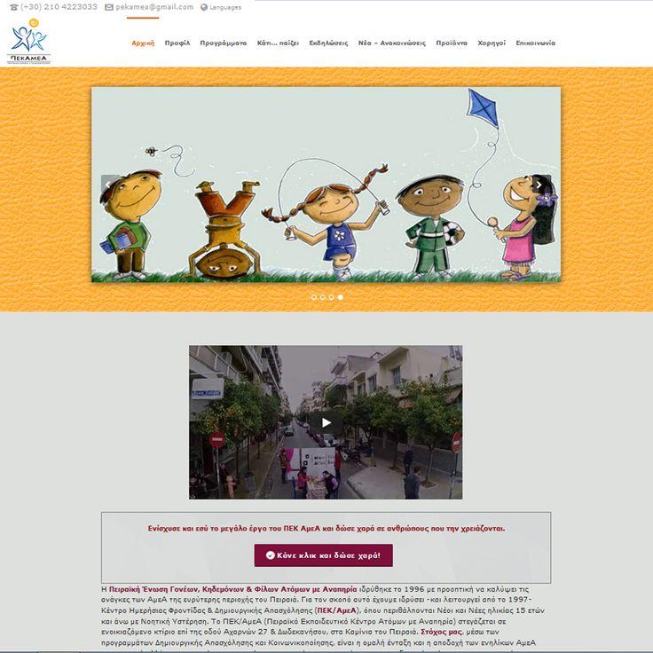 Σχεδιασμός και κατασκευή ιστοσελίδας για την Πειραϊκή Ένωση Γονέων, Κηδεμόνων & Φίλων ΑμεΑ (ΠΕΚ ΑμεΑ)