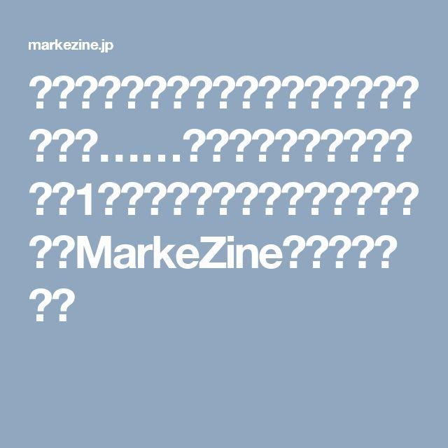 自分のデザイン、ダサいと思われているかも……もっとよくしたいならこの1冊『やってはいけないデザイン』:MarkeZine(マーケジン)