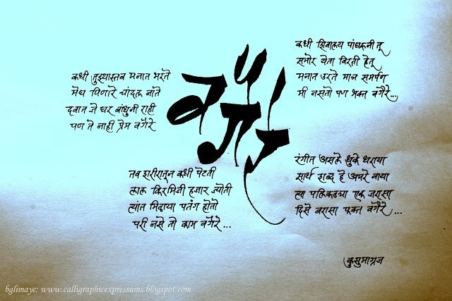 Calligraphic Expressions.... .... by B G Limaye: Calligraphy-10.09.2012