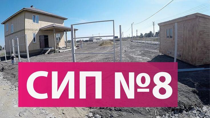 Дом из СИП №8 | Забор | Лестница | Плитка