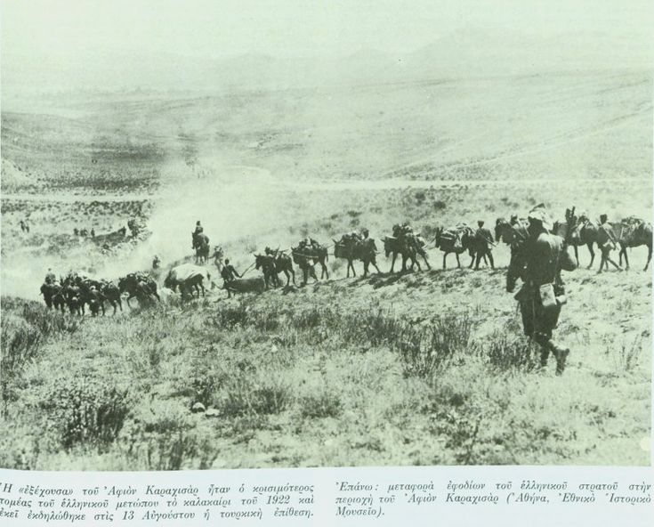 Αφιόν Καραχισάρ (Ακροϊνό) 1922