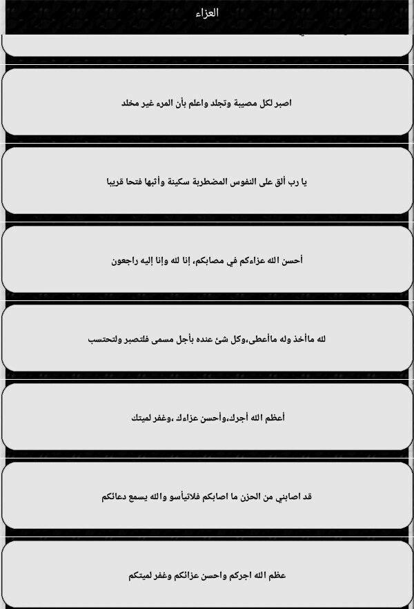 Pin By نسمه حسن On ادعيه للمتوفى Screenshots