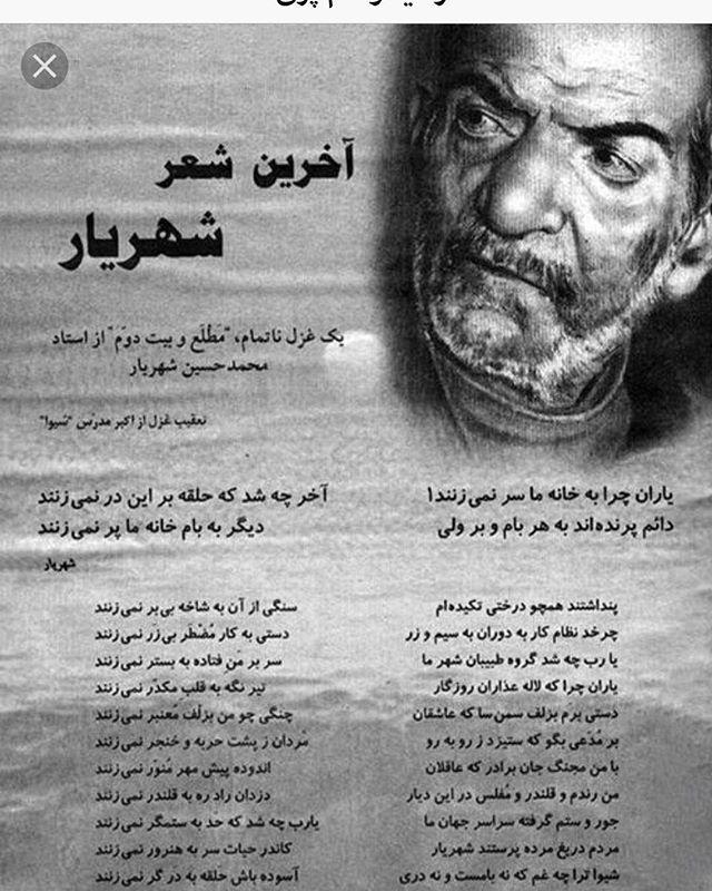 شما را نمیدانم ولی وقتی نام هنرمندی چون شهریار را میبینم و آن وقت در کنار نامش میبینم که کلمه آخرین حک شده است گویی که دن Persian Quotes Persian Poetry
