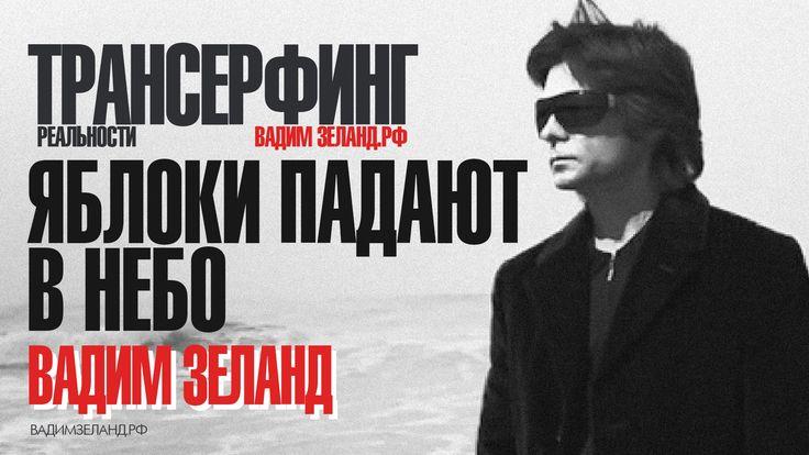 ► Вадим Зеланд – Яблоки падают в небо /Трансерфинг Реальности (Аудиокнига)