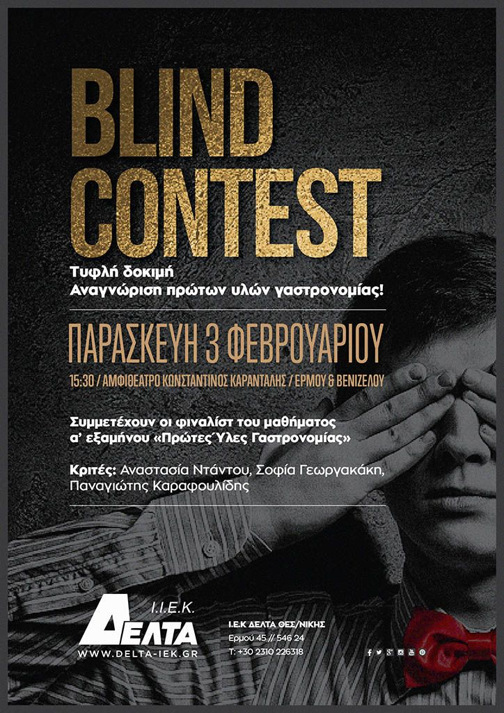 Blind Contest Υλικών Γαστρονομίας