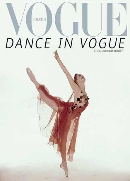 A 1959 photograph of Maya Plisetskaya on the cover of Vogue Russia.