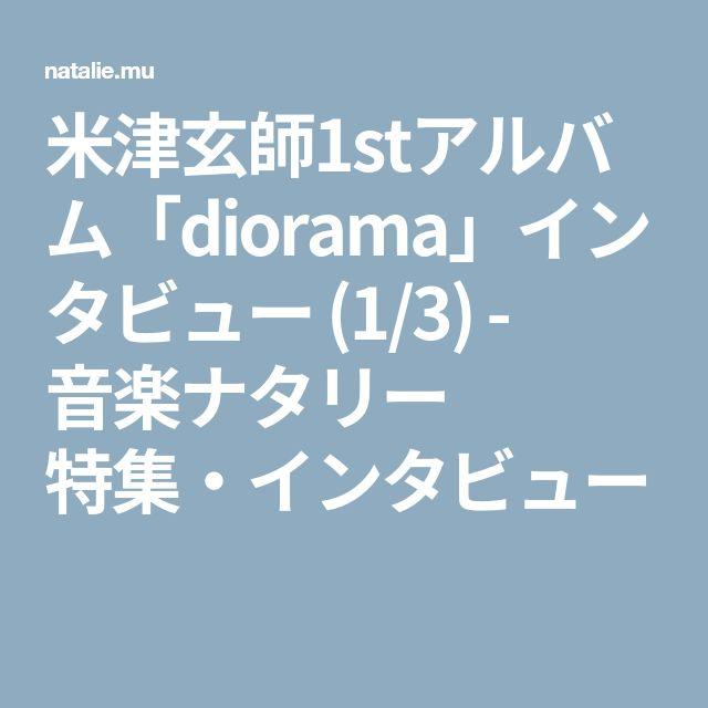 米津玄師1stアルバム「diorama」インタビュー (1/3) - 音楽ナタリー 特集・インタビュー