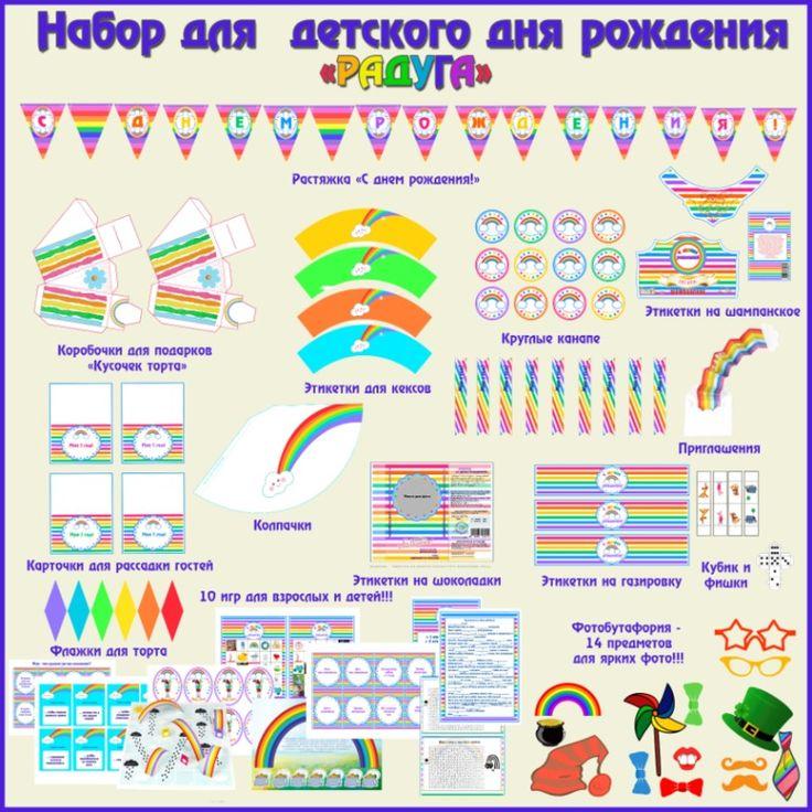 оформление детского праздника 1 год радуга - Поиск в Google
