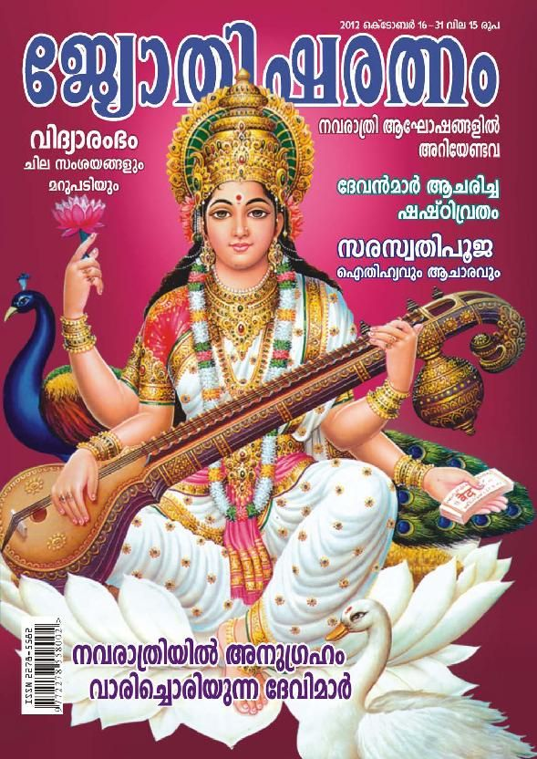 Jyothisharatnam Malayalam Magazine - Buy, Subscribe, Download and Read Jyothisharatnam on your iPad, iPhone, iPod Touch, Android and on the web only through Magzter: Ipod Touch