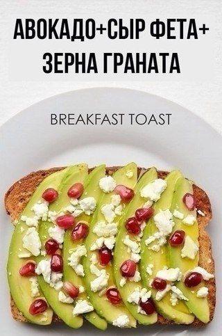 Вкусные и полезные сэндвичи на завтрак  / Женское счастье!