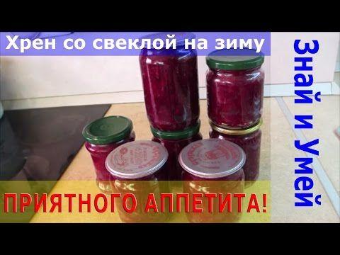 (4) Рецепты на зиму. Хрен со свеклой. Не хуже хреновины, уж поверьте! - YouTube