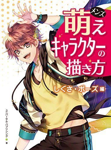 How to Draw Men's Moe Character Pose and Action Gesture Manga Drawing Book