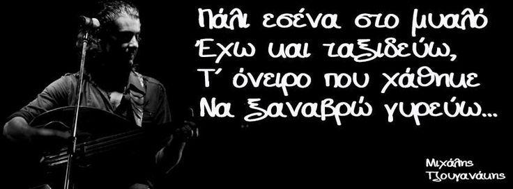 ΜΙΧΑΛΗΣ ΤΖΟΥΓΑΝΑΚΗΣ