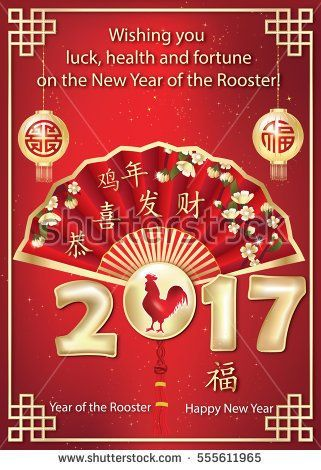 Printable Chinese New Year greeting card 2017. Chinese wishes: Congratulations and prosperity (Gong Xi Fa Cai); Year of the Rooster. Paper lanterns, oriental fan, paper lanterns. Print colors (CMYK)