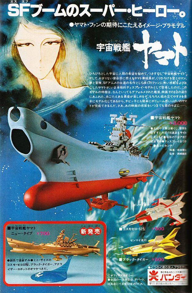 バンダイ 宇宙戦艦ヤマト